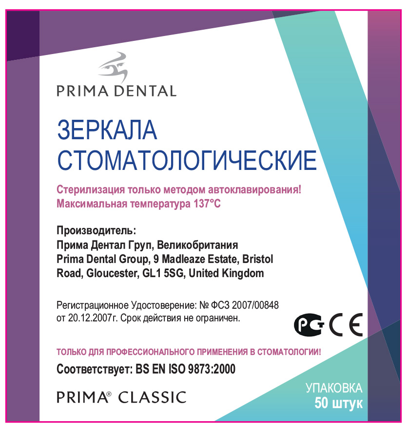 Prima-Dental-Proof
